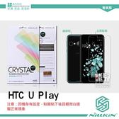 【飛兒】原色保護!NILLKIN HTC U Play 超清防指紋保護貼保護膜保護貼耐磨亮