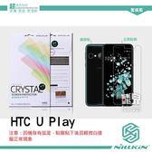 ~飛兒~原色保護!NILLKIN HTC U Play 超清防指紋保護貼保護膜保護貼耐磨亮