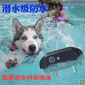 防狗叫止吠器狗狗電子電擊項圈訓狗器遙控防叫器止吠大型犬小型犬 免運 生活主義