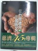 【書寶二手書T1/宗教_DWK】從竹筒歲月到國際NGO-慈濟宗門大藏_原價600_葉子豪、顏婉婷