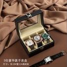 手錶收納盒 精致帶鎖手表盒收納盒手串展示盒手飾品首飾盒腕表盒子【快速出貨八折鉅惠】