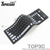 臺式防水折疊鍵盤 無聲鍵盤 便攜靜音鍵盤 USB學生用筆記本軟鍵盤「Top3c」