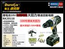 【台北益昌】車王 德克斯 RK20118 18V 5.0AH 無刷馬達大扭力雙速震動電鑽 非 bosch makita
