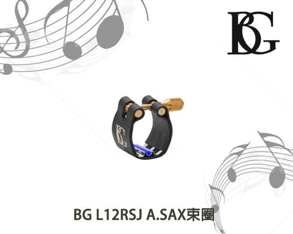 【小麥老師樂器館】BG L12RSJ ALTO SAX 束圈 中音薩克斯風