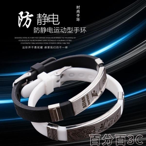 靜電手環 無線靜電手環無繩手腕帶人體靜電消除器男女平衡 百分百