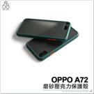 OPPO A72 磨砂壓克力手機殼 保護殼 軟邊 硬殼 二合一 全包覆 霧面 背板 防指紋 簡約 保護套