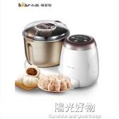 廚師機小熊小型全自動和面機家用揉面活面絞面機面粉攪拌商用發面 220V NMS陽光好物