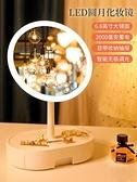 化妝鏡 智能化妝鏡臺式led燈充電鏡子折疊便攜美妝鏡學生宿舍桌面收納盒【618優惠】