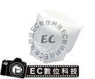 【EC數位】550EX 580EX SB900 SB910 DI-866 閃光燈 透明柔光罩 雙色碗公柔光罩 P4