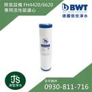【BWT德國倍世】顯示型除氯過濾器(FH...