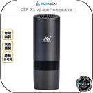 《飛翔無線3C》AURABEAT CSP-X1 AG+銀離子 車用空氣清淨機◉公司貨◉居家辦公去除異味◉可攜式