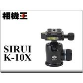 SIRUI K-10X 球型雲台〔載重20Kg〕K10X 立福公司