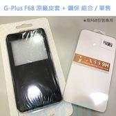 【保證原廠】G-Plus F68 原廠皮套 + 鋼保 玻保 玻璃保貼 鋼化保貼 組合售 (不含手機) F68 專屬型號用