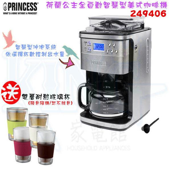【Y!獨家 ♥ 結帳驚喜價贈雙層耐熱玻璃杯】荷蘭公主 Princess 249406 全自動智慧型美式咖啡機