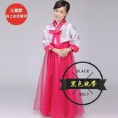 兒童傳統朝鮮服韓服大長今女童演出服少數民族舞蹈服韓國服裝【黑色地帶】