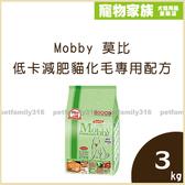 寵物家族*-Mobby 莫比 低卡減肥貓化毛專用配方 3kg