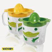 【VICTORY】手動榨汁器-青蛙(2入組)#1131009 手動榨汁器 壓榨器 檸檬壓汁器