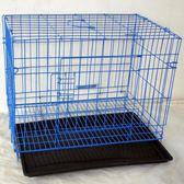 寵物籠 小型犬籠子小狗籠子貓籠兔子籠 my935 【雅居屋】