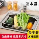 加厚廚房水槽瀝水籃 可伸縮濾水架 不銹鋼洗菜籃水池洗菜盆漏水籃 城市科技DF
