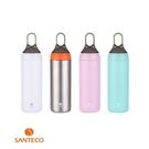 Santeco YOGA 法國 保溫瓶 牛奶白 薄荷綠 櫻花粉 不銹鋼 四色 雙層真空 304不銹鋼 原廠公司貨