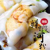 【大口市集】港點鮮蝦河粉5包(約500g/10條/包)
