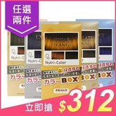 【任2件$312】日本 Q8 玩色盒子(染髮劑+雙氧乳) 多款可選【小三美日】染髮 原價$320