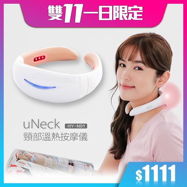 雙11限定 / 輝葉 uNeck頸部溫熱按摩儀HY-N01