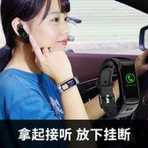 運動智能手環分離式藍牙耳機二合一蘋果安卓通用【奈良優品】