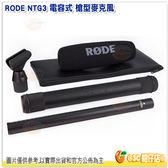 RODE NTG3 B 電容式 槍型麥克風 黑 公司貨 收音 錄影 錄音室 工作室 指向型 MIC