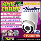 監視器 AHD 1080P 高速球 200萬鏡頭 SONY晶片 快速球 4倍電動變焦 攝影機 同軸控制
