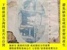 二手書博民逛書店罕見民國北京日報社印京都市政所市政通告有殘缺Y341265