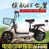 世紀順新款電動車成人48V電動車男女代步電車電瓶車電動自行車 MKS免運