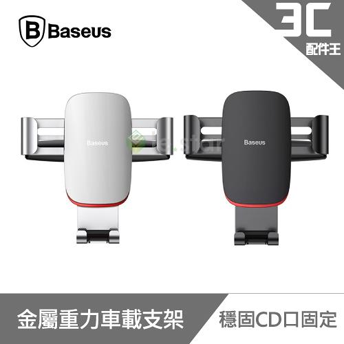 Baseus 倍思 金屬時代 重力車載支架 CD口款 車架 手機架 汽車支架 手機座