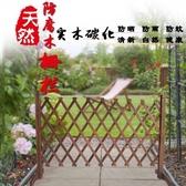 隔離門 防腐木柵欄圍欄欄隔斷裝飾伸縮草坪柵欄戶外木籬笆室內寵物圍欄 全館免運DF