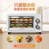 食物乾燥機 金正干果機家用食品烘干機水果蔬菜寵物肉類食物脫水風干機小型R3WJ【米家科技】