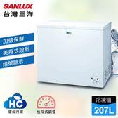 台灣三洋 SANLUX  207公升上掀式冷凍櫃 SCF-207W
