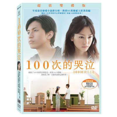100次的哭泣 雙碟版DVD