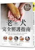 老犬完全照護指南:健康把關X飲食起居X護理治療X終老送別,專為六歲以上高齡狗狗設