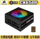 [地瓜球@] 海盜船 CORSAIR CX650F RGB 650W 全模組 電源供應器 80PLUS 銅牌