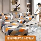 沙發套 彈力懶人沙發套罩全包萬能套四季簡約通用沙發布全蓋萬用沙發布藝-三山一舍JY