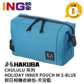 日本 HAKUBA CHULULU HOLIDAY INNER POUCH M BLACK 假日相機收納包 天藍色 內袋