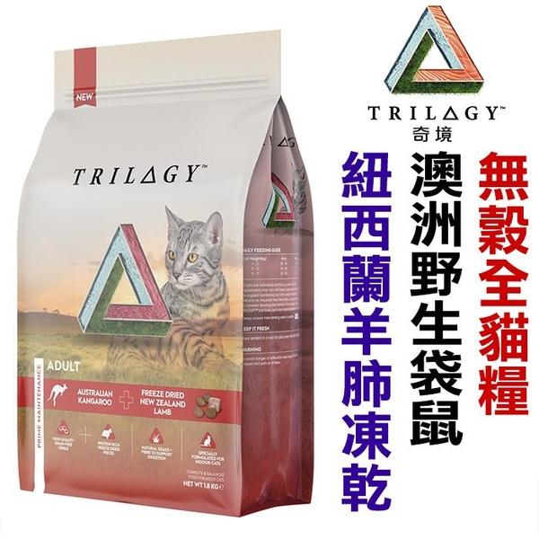 TRILOGY 奇境   無穀全貓 澳洲野生袋鼠+紐西蘭羊肺凍乾(1.8kg)