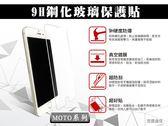 『9H鋼化玻璃保護貼』摩托 MOTO C XT1758 5吋 鋼化玻璃貼 螢幕保護貼 保護膜 9H硬度