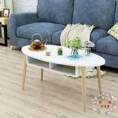 茶几客廳茶几簡約現代小戶型小桌子經濟型橢圓北歐簡約茶桌組合實木腿 XW