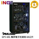 SAMURAI 新武士 GP5-60L 數位電子防潮箱 60公升 數位顯示 電子防潮箱 防潮箱 相機