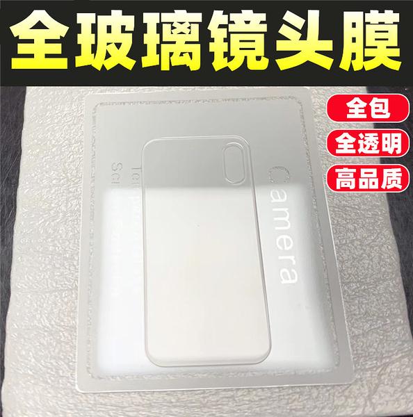 OPPO Reno 4/3 Pro/2Z/2F/Ace2鏡頭鋼化膜R17後攝像頭保護鏡頭膜