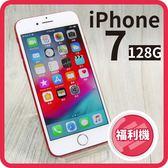 【創宇通訊】iPhone 7 128GB【福利品】