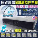 【台灣安防】監視器 防駭客主機 8路4聲 500萬監控主機 5MP顯示 混合型主機 系統穩定 台灣製造