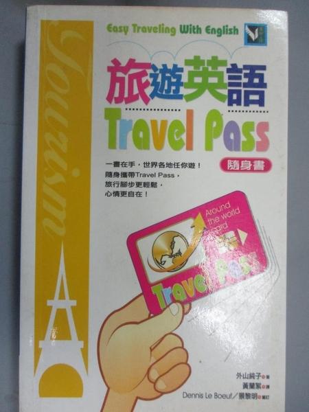 【書寶二手書T4/語言學習_FSY】旅遊英語Travel Pass隨身書_外山純子