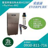 愛惠浦 雙溫加熱系統單道式淨水設備 HS288T+PurVive-4H2【給小弟我一個服務的機會 LINE ID:0930-811-716 】